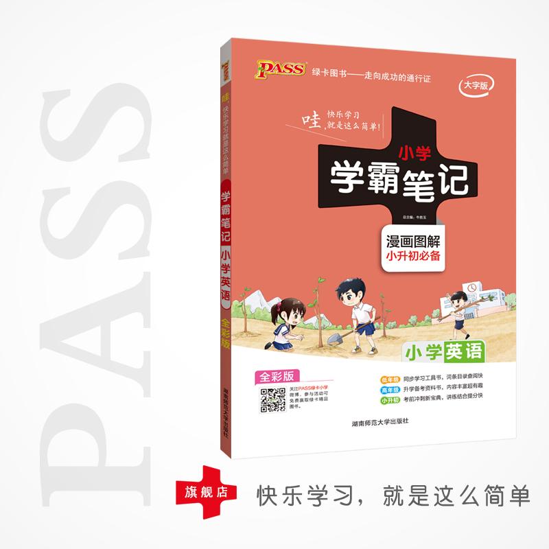 PASS绿卡图书2018小学英语学霸笔记