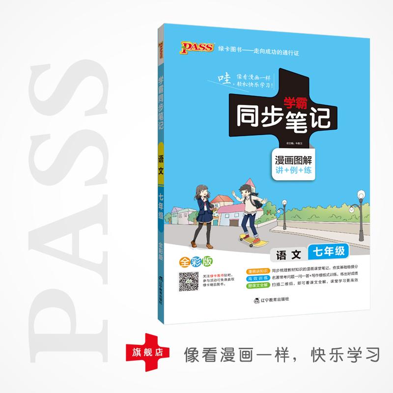 学霸同步笔记初中语文七年级(人教版)