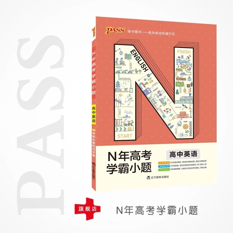 学霸N年小题-高中英语