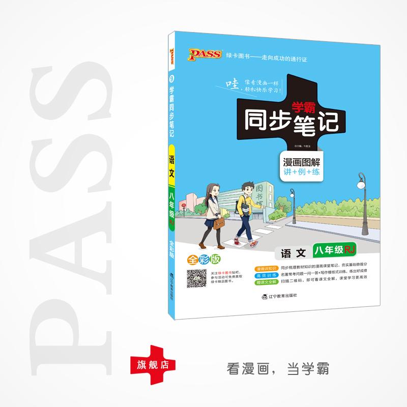 学霸同步笔记初中语文八年级(人教版)