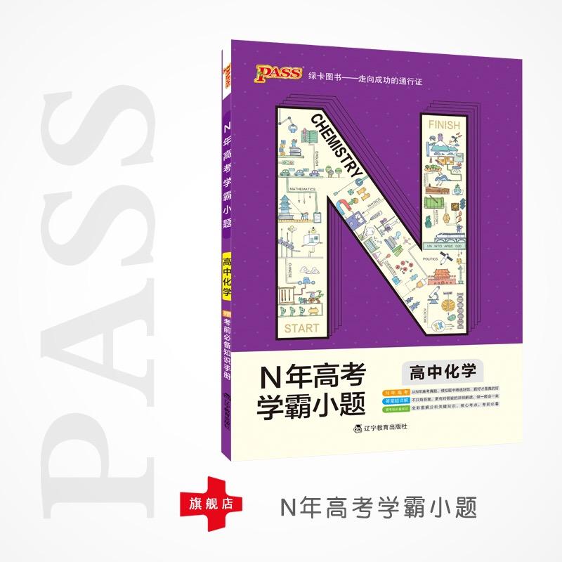 学霸N年小题-高中化学