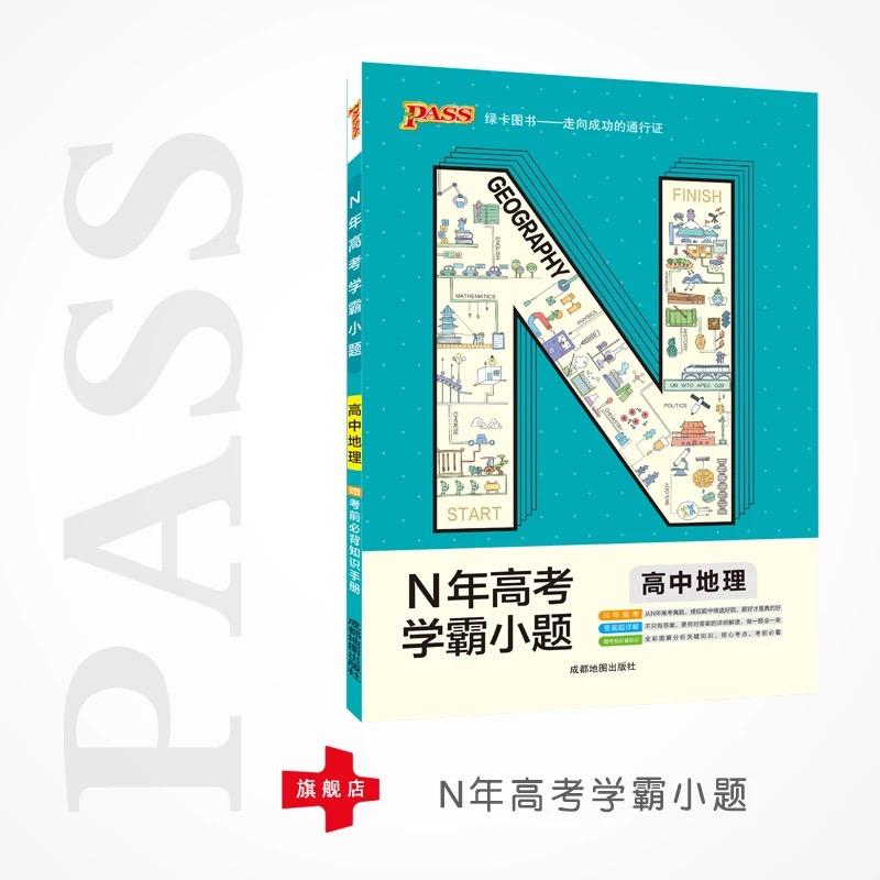 学霸N年小题-高中地理