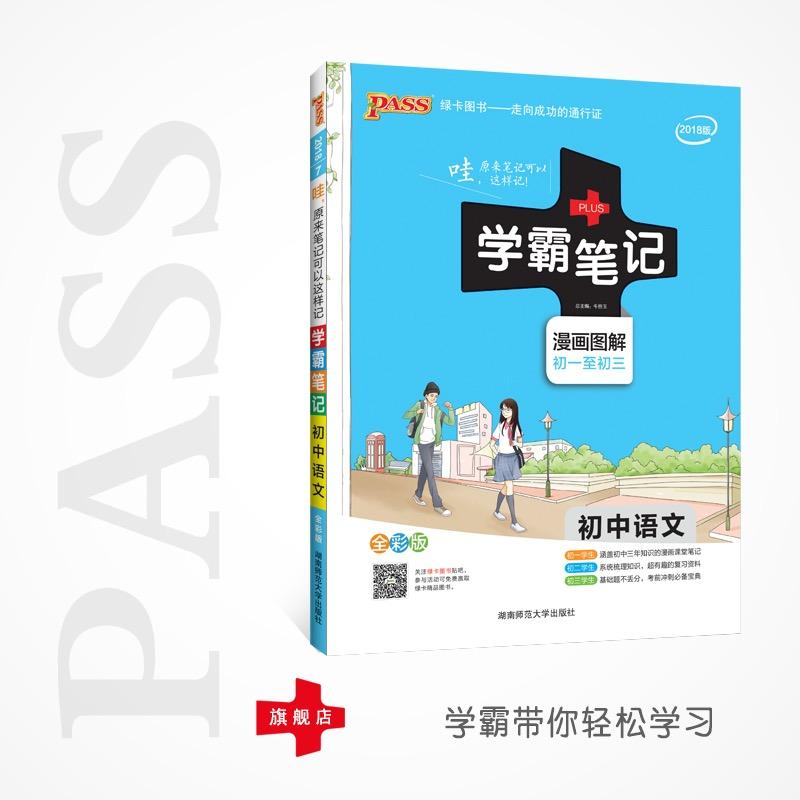 学霸笔记-初中语文(人教版)