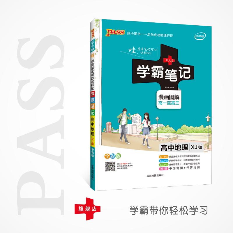 学霸笔记高中地理湘教版