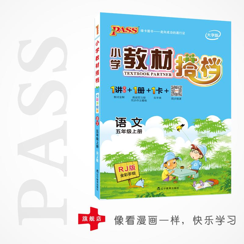 17版小学教材搭档语文五年级上册(人教版)