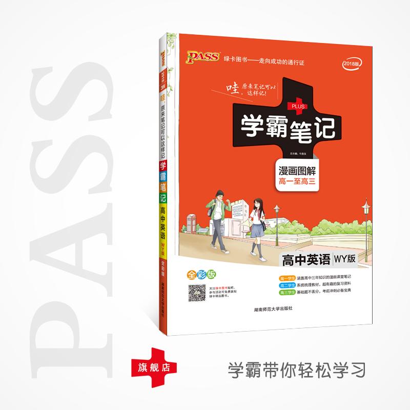 学霸笔记高中英语外研版