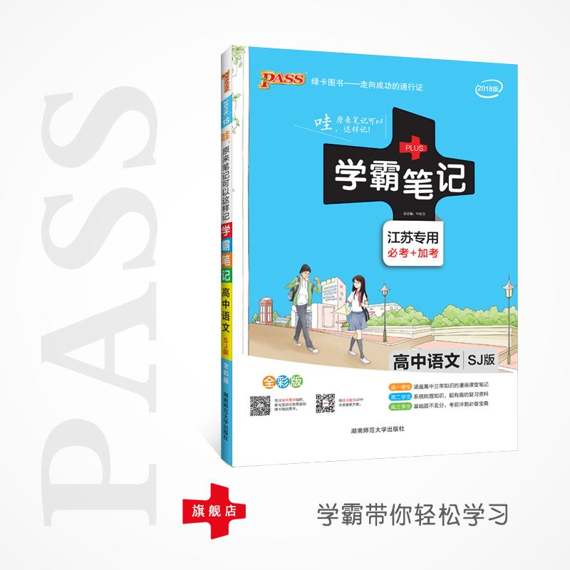学霸笔记高中语文苏教版