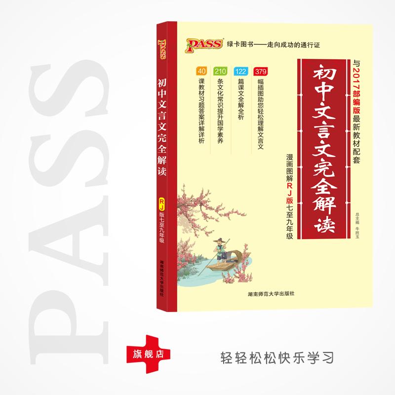 初中文言文完全解读(人教版)16K