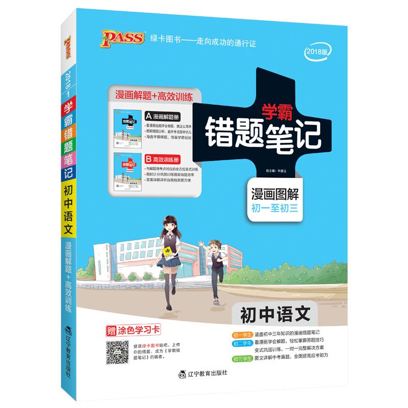 18错题笔记-初中语文