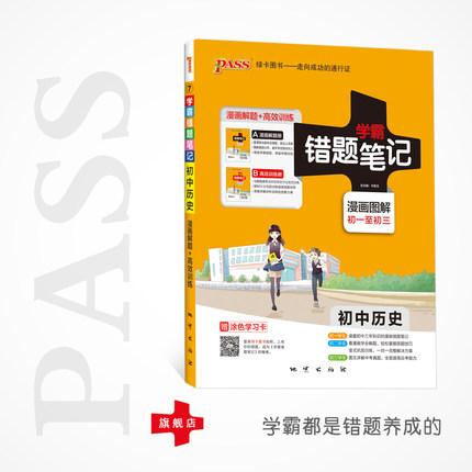 187错题笔记-初中历史