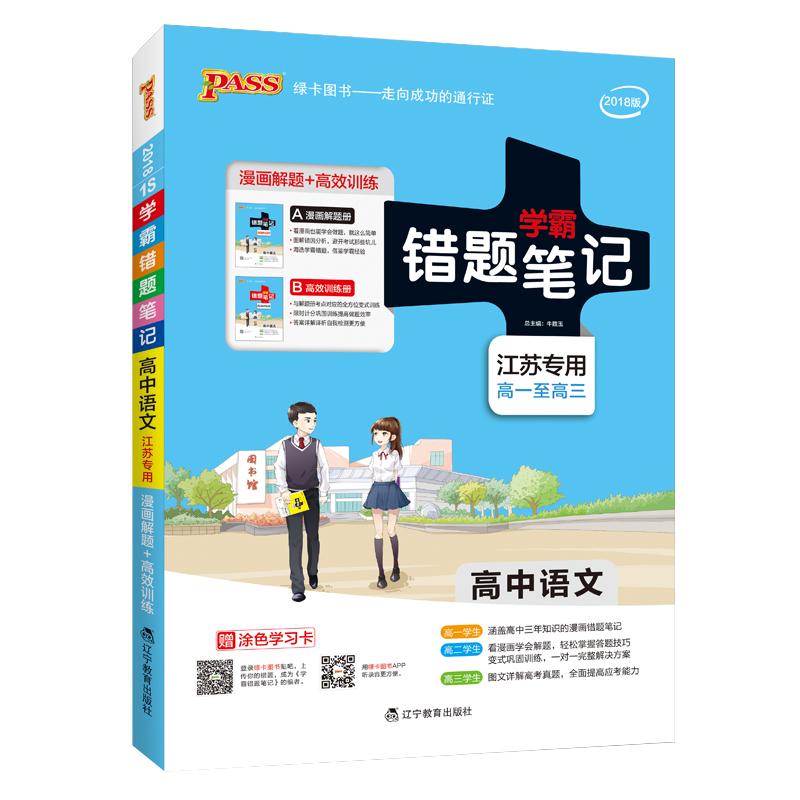 18错题笔记-高中语文(江苏专用)