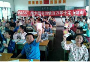 首轮《PASS绿卡图书百万学子回馈活动》圆满结束