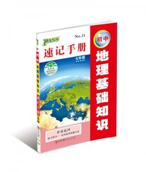 速记手册-初中地理基础知识(七年级)