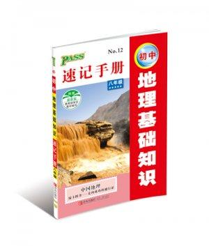 速记手册-初中地理基础知识(八年级)