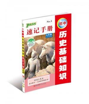 速记手册-初中历史基础知识(七年级)