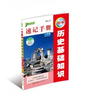 速记手册-初中历史基础知识(八年级)