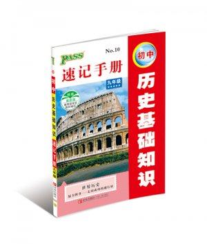 速记手册-初中历史基础知识(九年级)