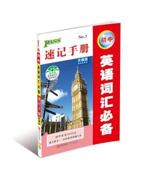 速记手册-初中英语词汇必备