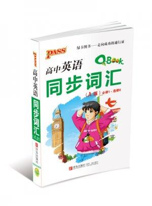 Q-BOOK高中英语词汇同步 人教版(必修1-选修8)