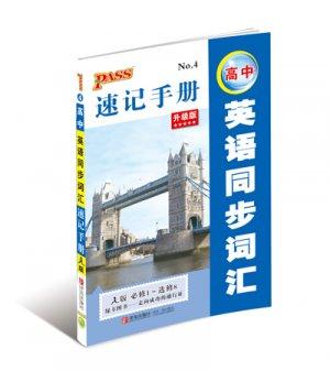 速记手册-高中英语同步词汇(人教版)