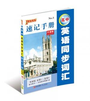 速记手册-高中英语同步词汇(外研版)