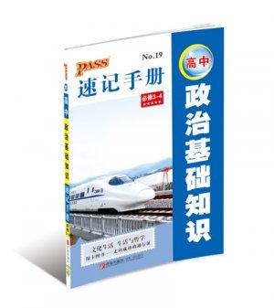 速记手册-高中政治基础知识必修3-4(人教版)