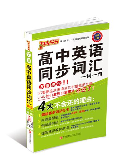2017掌中宝 高中英语同步词汇一词一句(北师大版)