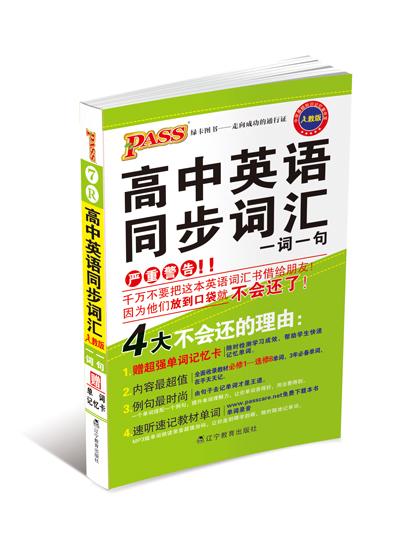 2017掌中宝 高中英语同步词汇一词一句(人教版)