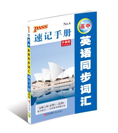 2013高中速记手册同步词汇 必修1-选修8(北师大版)