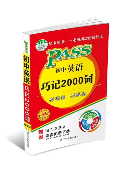 初中英语巧记2000词 二维码资料