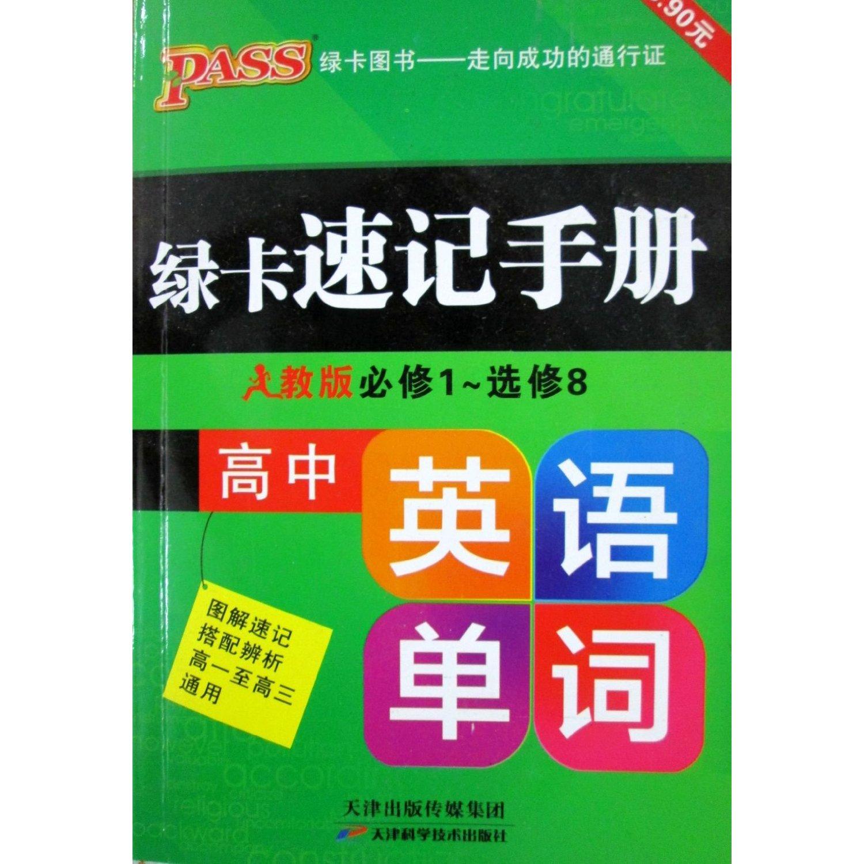 2013绿卡速记手册 高中英语单词(人教版)(访问密码:4f60)
