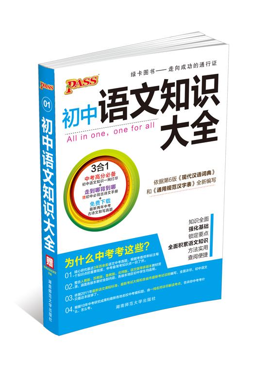 初中语文知识大全 文本资料