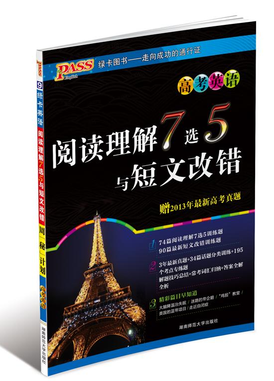 周秘计划-高考英语阅读理解7选5与短文改错 文本资料