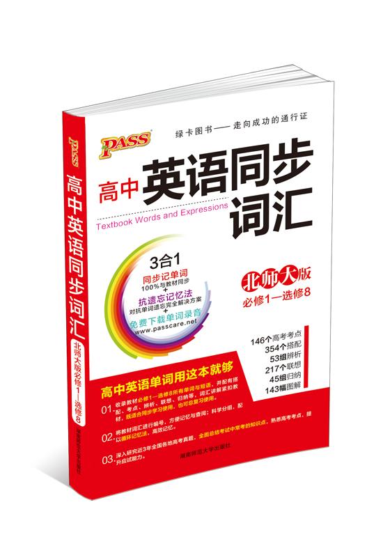 2017宣传速记 高中英语同步词汇(北师大版)