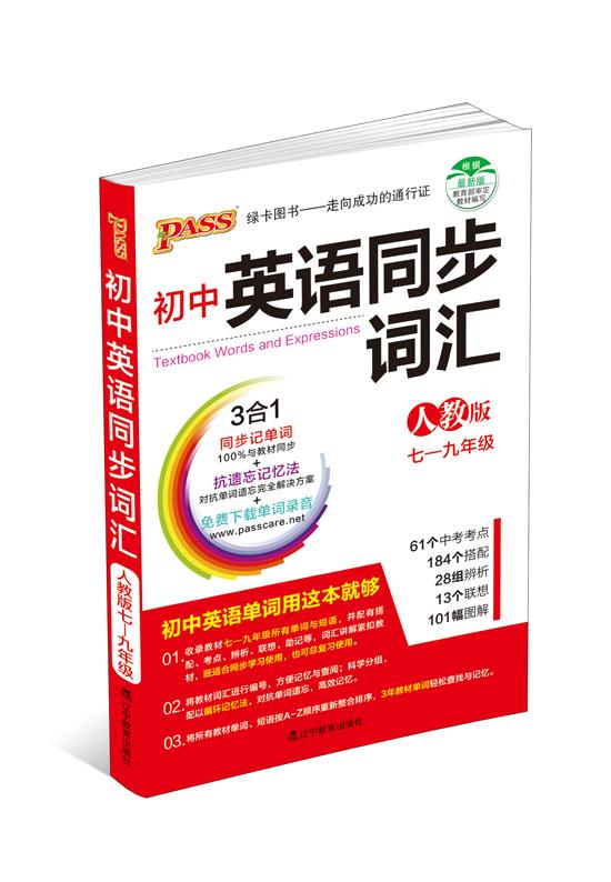 2014宣传速记  初中英语同步词汇 7-9年级(人教版)