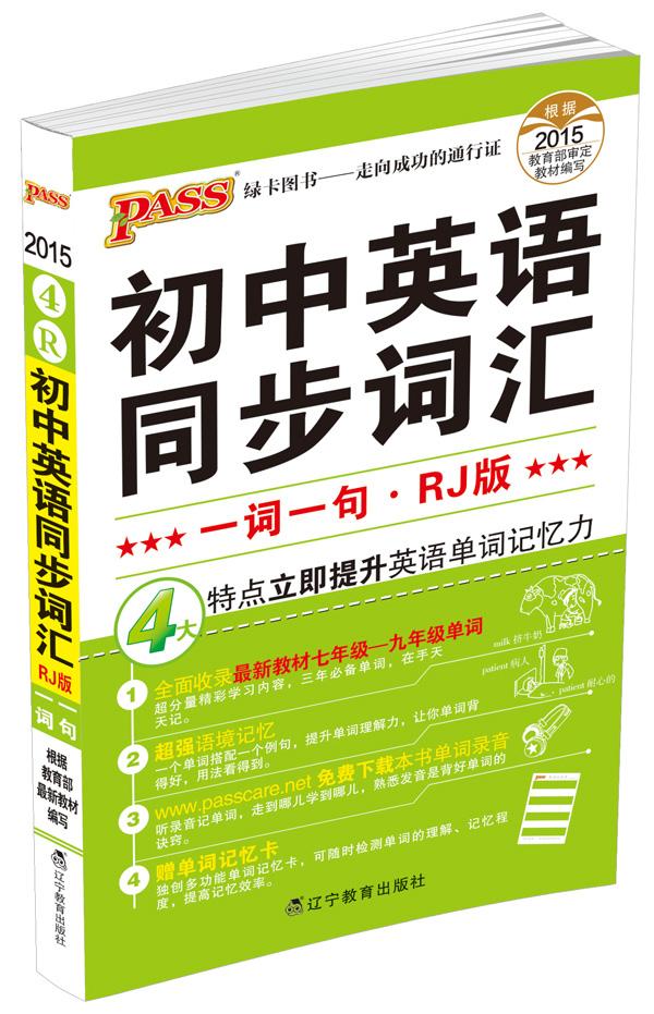 2015掌中宝 初中英语同步词汇录音(人教版)