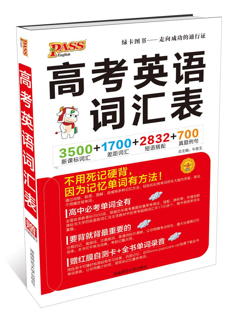 2015高考英语词汇表(3500+1700)