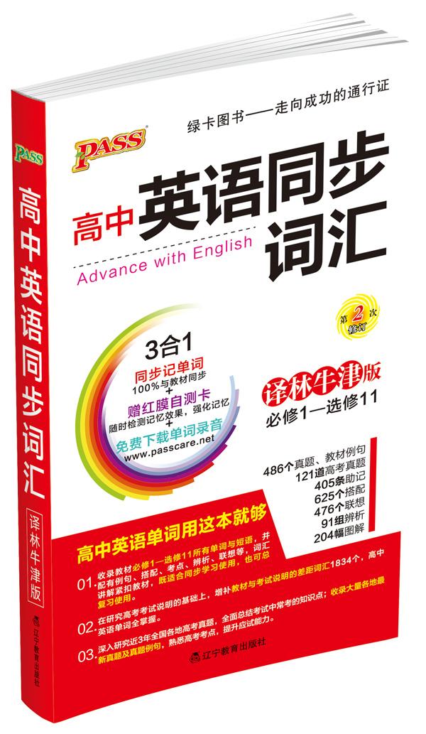 2015高中英语同步词汇(译林牛津版)