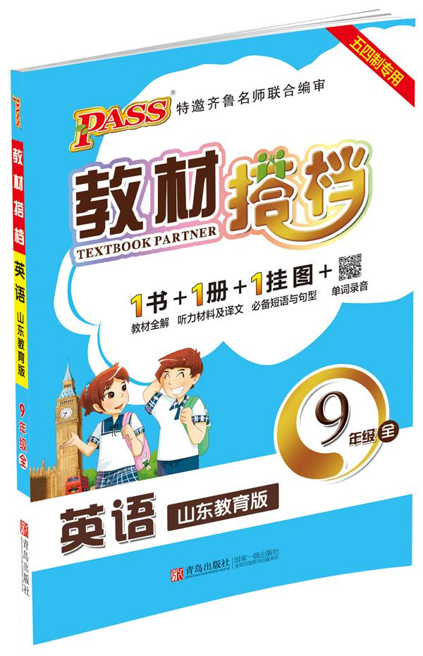 2016教材搭档-英语9年级全一册 听力录音