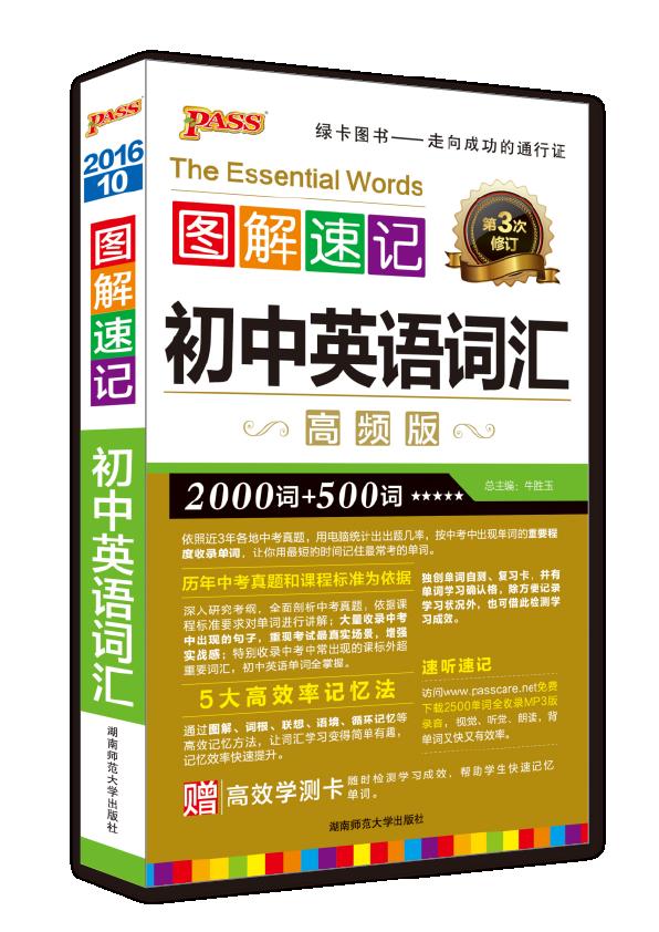 2016图解速记 初中英语词汇(高频版)录音