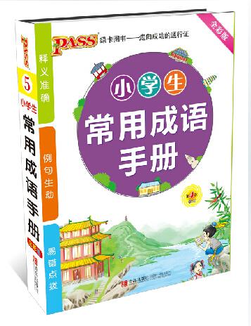 掌中宝-小学生常用成语手册(通用版)