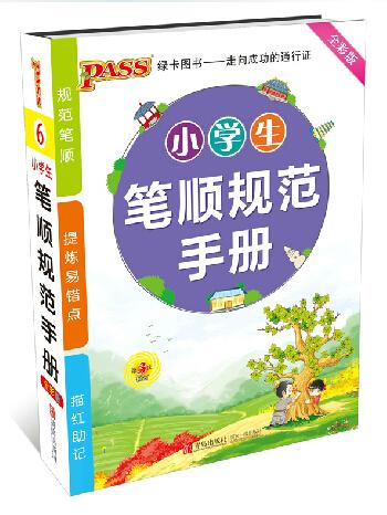 小学生笔顺规范手册(全彩版)