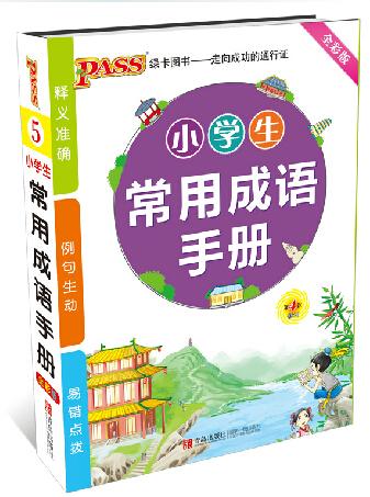 小学生常用成语手册(全彩版)