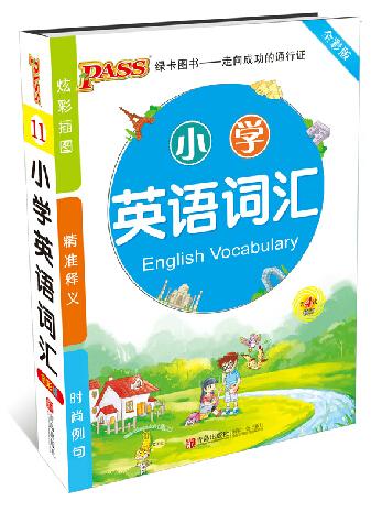 掌中宝-小学英语词汇(通用版)