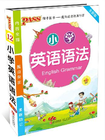 掌中宝-小学生英语语法(通用版)