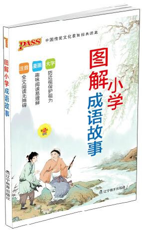 国学经典-图解小学成语故事(通用版)