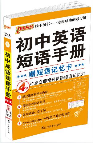 掌中宝专项-初中英语短语手册