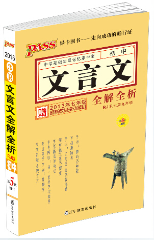 掌中宝-初中文言文全解全析(人教)7-9年级