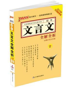 掌中宝-初中文言文全解全析(鲁教)6-9年级