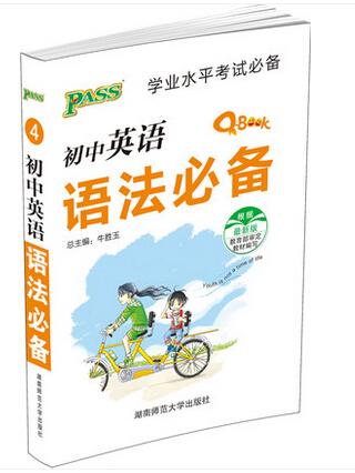 Q-BOOK初中英语语法必备